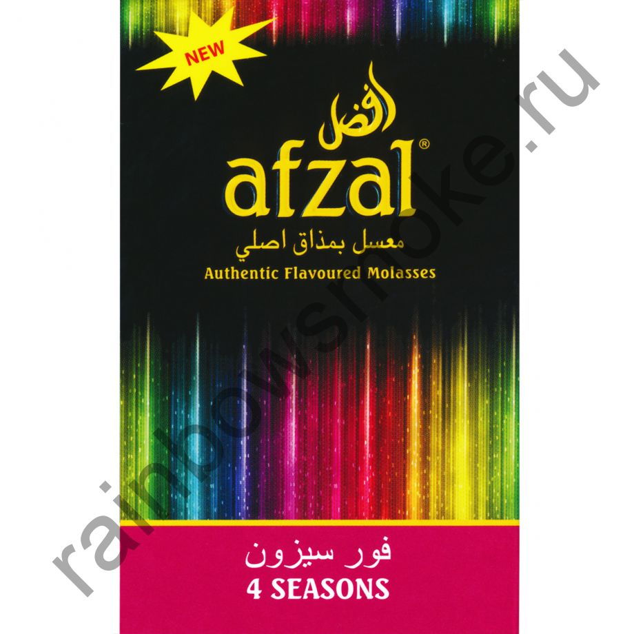 Afzal 50 гр - 4 seasons (4 сезона)