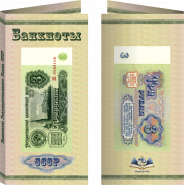 Буклет «Банкноты СССР» 3 рубля. Артикул: 7БК-155Х80-Ф10-01-002