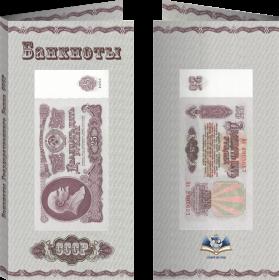 Буклет «Банкноты СССР» 25 рублей. Артикул: 7БК-155Х80-Ф10-01-005