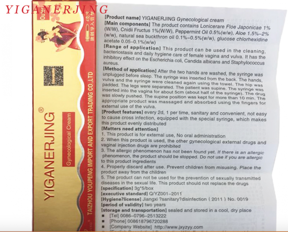YIGANERJING (ИГАНЕРЖИНГ) гинекологический гель,4 гр