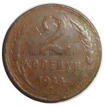 2 копейки 1924 года # 6