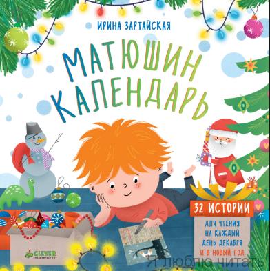Матюшин календарь.32 истории для чтения на каждый день декабря и в Новый год!