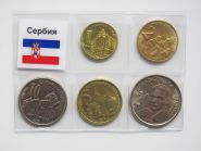 НАБОР МОНЕТ - СЕРБИЯ, 5 шт + упаковка