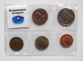 НАБОР МОНЕТ - ВЫДАЮЩИЕСЯ ЛИЧНОСТИ, 5 шт + упаковка