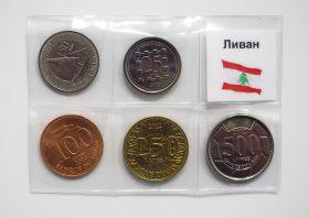 НАБОР МОНЕТ - ЛИВАН, 5 шт + упаковка