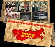 НОВОГОДНЯЯ РАСПРОДАЖА!!! Буклет «Банкноты СССР» Карта на бумаге. Артикул: 7БК-155Х80-Ф10-01-007