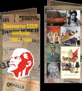 Буклет «Банкноты СССР обр. 61» В.И.Ленин. Артикул: 7БК-155Х80-Ф7-01-012