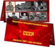 Буклет «Банкноты СССР обр. 61» Карта. Артикул: 7БК-155Х80-Ф7-01-009