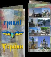 Буклет «Гривны Украины». Артикул: 7БК-170Х85-Ф9-03-003