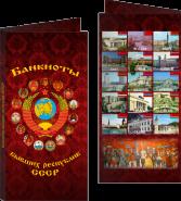 Буклет «Банкноты бывших республик СССР». Артикул: 7БК-170Х85-Ф15-03-004