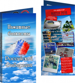 Буклет «Памятные банкноты РФ» Сочи+Крым+футбол. Артикул: 7БК-155Х80-Ф3-02-004