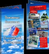 Буклет «Памятные банкноты РФ» Сочи+Крым+футбол. Артикул: 7БК-170Х85-Ф9-02-001