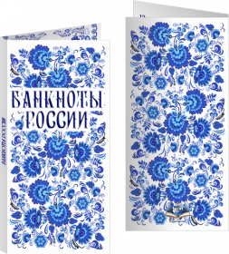 Буклет «Банкноты России» Гжель надпись вверху. Артикул: 7БК-170Х85-Ф2-02-016
