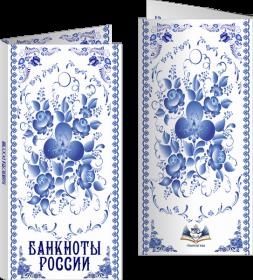 Буклет «Банкноты России» Гжель надпись внизу. Артикул: 7БК-170Х85-Ф2-02-017