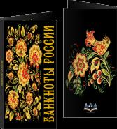 Буклет «Банкноты России» Хохлома Чёрный фон+узоры. Артикул: 7БК-170Х85-Ф2-02-015