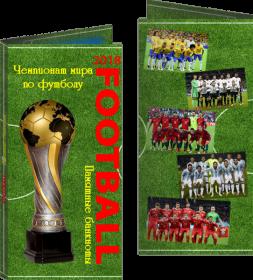 Буклет «Памятные банкноты Футбол» Кубок . Артикул: 7БК-155Х80-Ф3-02-010