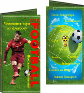 Буклет «Памятные банкноты Футбол» Роналдо. Артикул: 7БК-155Х80-Ф3-02-011