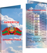 Буклет «Банкноты Приднестровья». Артикул: 7БК-170Х85-Ф8-03-005