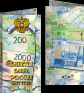 Буклет «Банкноты банка России 2017» Герб РФ+две банкноты. Артикул: 7БК-170Х85-Ф2-02-008