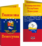 Буклет «Банкноты Венесуэлы» фон Флаг. Артикул: 7БК-170Х85-Ф12-04-001