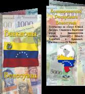 Буклет «Банкноты Венесуэлы» фон Купюры. Артикул: 7БК-170Х85-Ф12-04-002