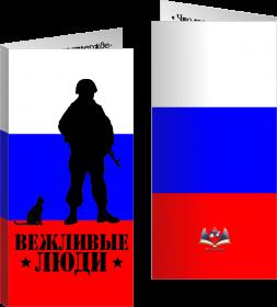 Буклет «Вежливые люди» фон Флаг . Артикул: 7БК-155Х80-Ф1-02-002