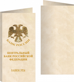 Буклет «Банкноты банка России» Орёл ЦБ. Артикул: 7БК-170Х85-Ф9-02-005
