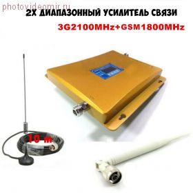 Усилитель сотовой связи GSM1800/3G