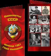 Буклет «Банкноты СССР обр. 61» Герб. Артикул: 7БК-155Х80-Ф7-01-011