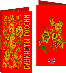 Буклет «Банкноты России» Хохлома Красный фон+мелкие цветы. Артикул: 7БК-170Х85-Ф2-02-019