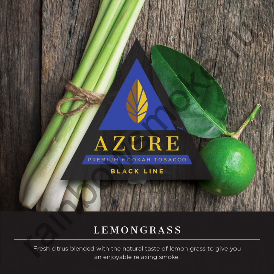 Azure Black 50 гр - Lemongrass (Лемонграсс)