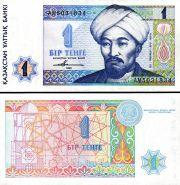 Казахстан - 1 Тенге 1993 UNC