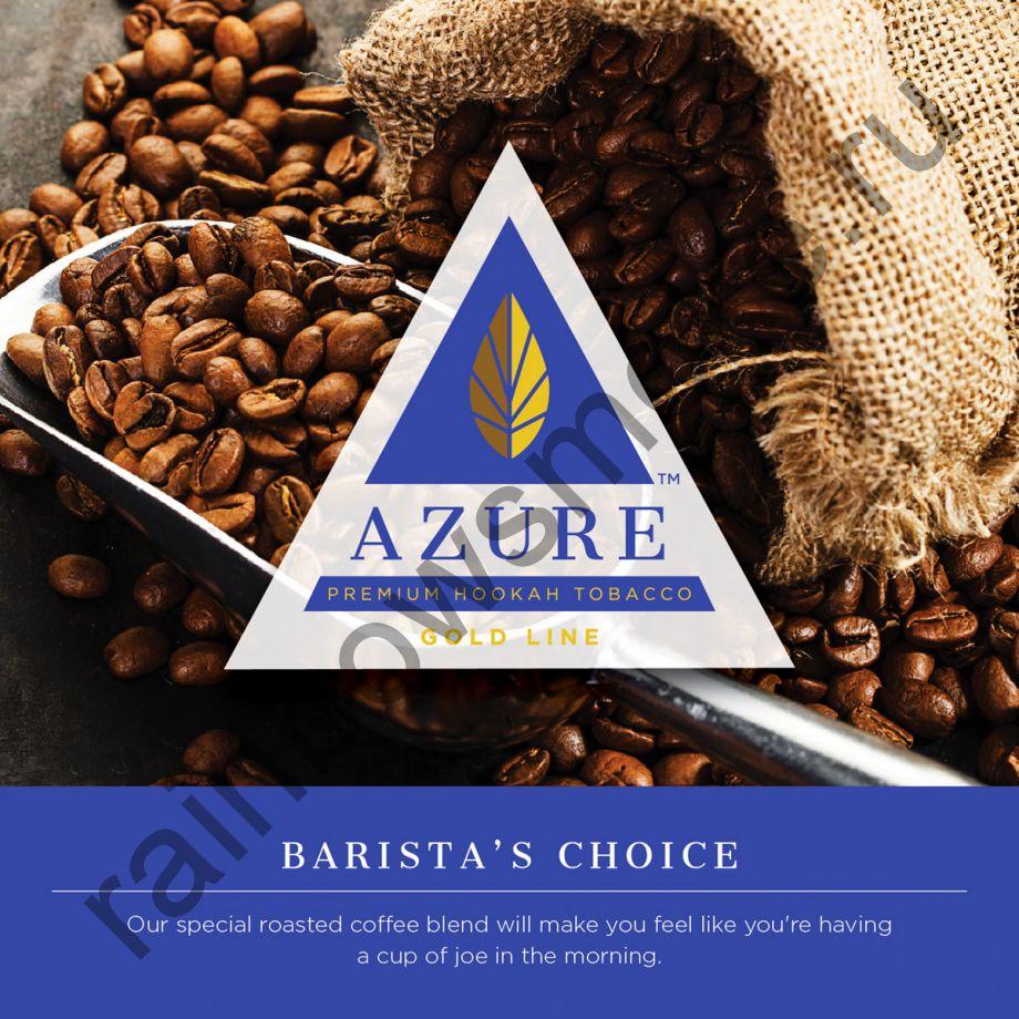 Azure Gold 50 гр - Barista's Choice (Выбор Бармена)