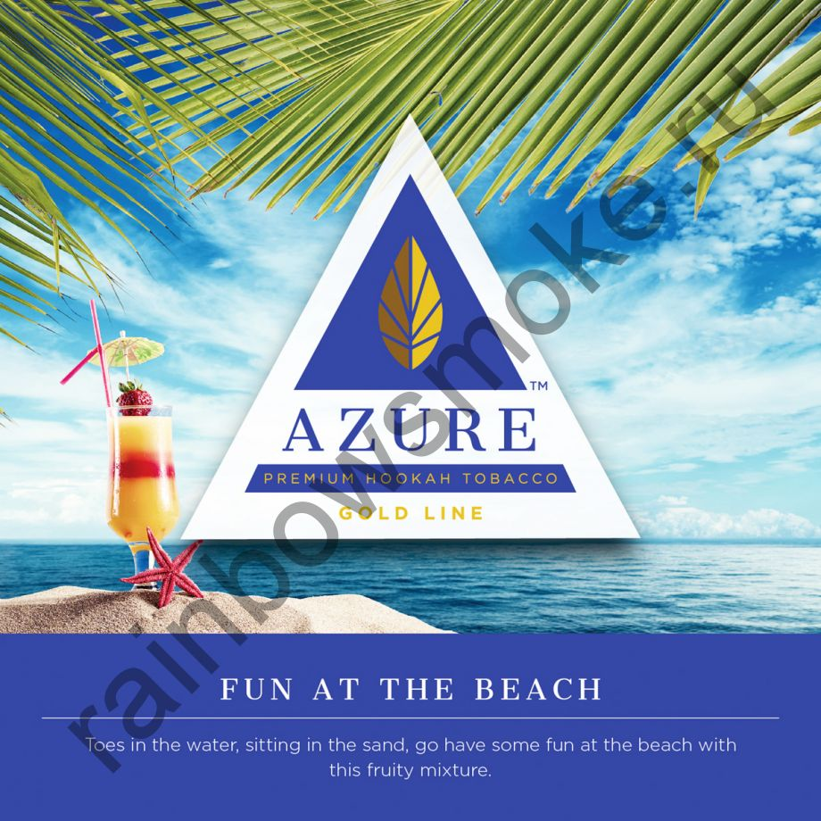 Azure Gold 50 гр - Fun At The Beach (Веселье на Пляже)