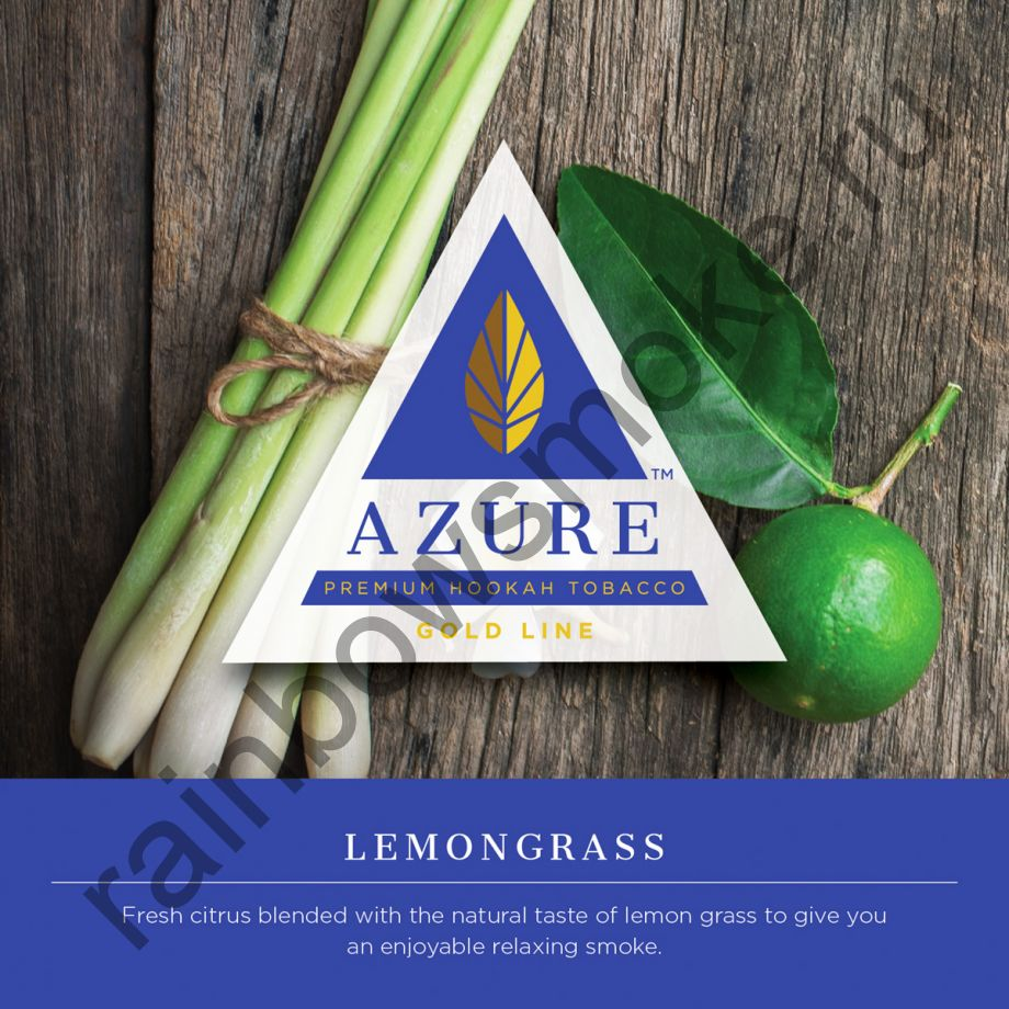 Azure Gold 50 гр - Lemongrass (Лемонграсс)