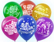 """Воздушный шар """"Поздравляем"""""""