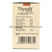 Тирофит Нупал Аюрведа для лечения дисфункции щитовидной железы (2 х 50капсул) | Nupal Ayurveda Thyrofit Capsules Pack of 2