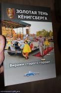 """Книга """"Золотая тень Кёнигсберга. Виражи старого города"""""""
