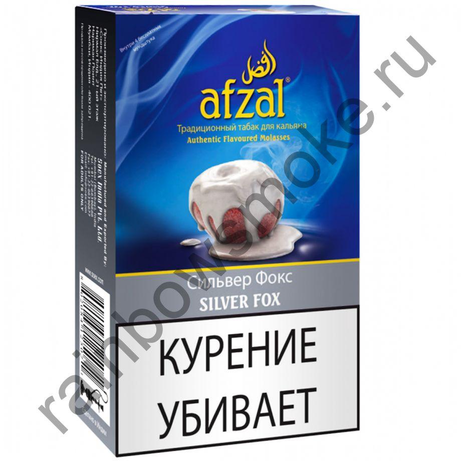 Afzal 50 гр - Silver Fox (Сильвер фокс)