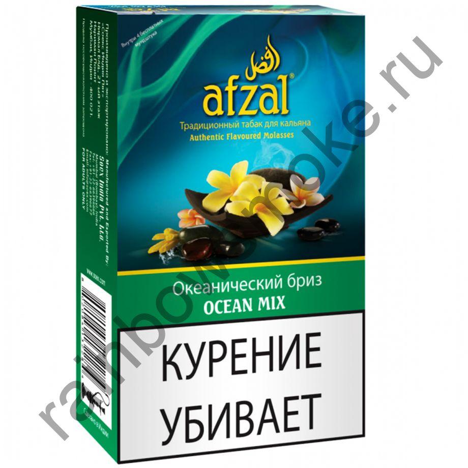 Afzal 50 гр - Ocean Mix (Океанический бриз)