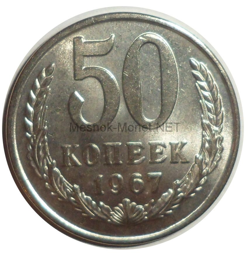 Копия 50 копеек 1967 года
