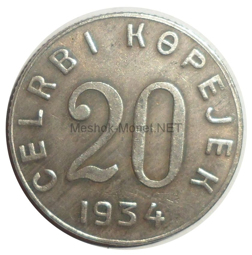 Копия 20 копеек 1934 года. Тува