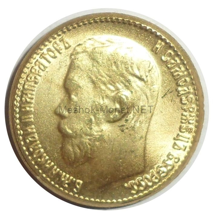Копия 5 рублей 1907 года