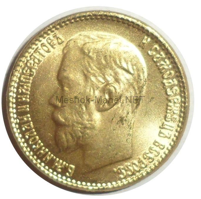 Копия 5 рублей 1906 года