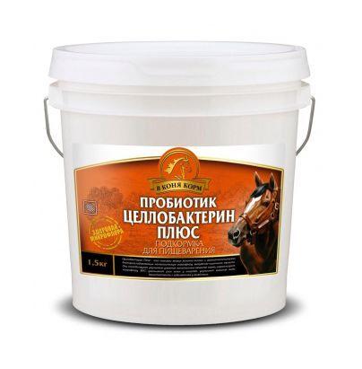 """Пробиотик Целлобактерин Плюс """"В коня корм"""" 1.5 и 5 кг"""