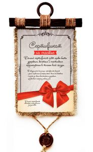 Свиток Сертификат на счастье А4