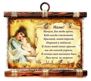 Свиток Маме А4