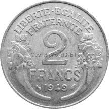Франция 2 франка 1949 г.