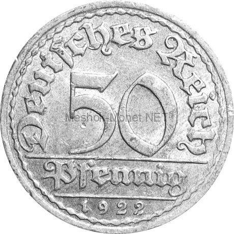 Германия 50 рейхпфеннигов 1922 г.