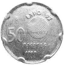 Испания 50 песет 1990 г.